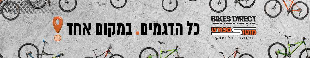 14839-5_hasaka_banerim_bikeil_01_1070x200