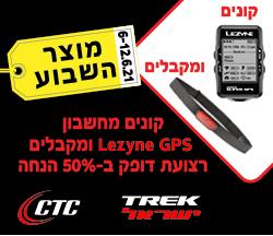 ctc weekly sale